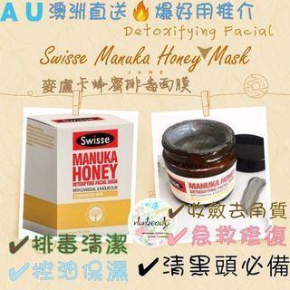 Swisse 麥盧卡蜂蜜排毒面膜(新)
