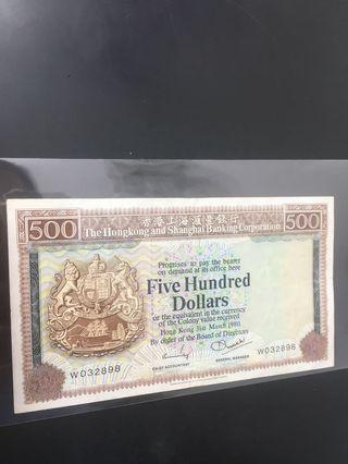 罕有年份匯豐銀行1980$500