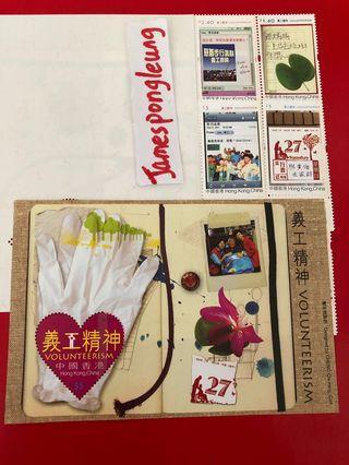 香港郵票-義工精神郵票+小全張