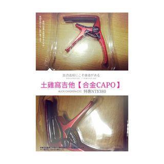 土雞窩品牌【CAPO】紅鑽調移禮盒~