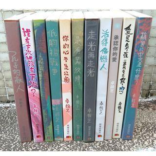 卓韻芝系列書藉 (11本)