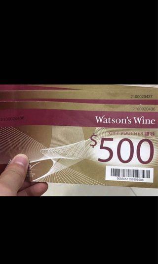Watson's winery coupon 酒卷