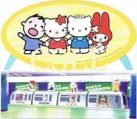 2001年 港鐵 MTR Sanrio and friends 大口仔 ,melody,Hello kitty,Dear Daniel