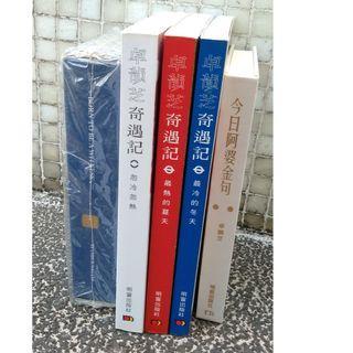 卓韻芝系列書藉 (5本)