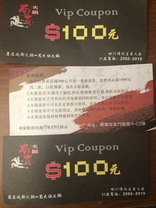 火鍋Vip coupon