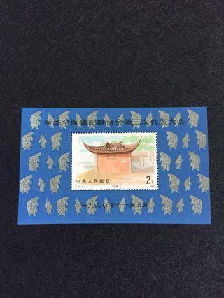 China PRC 1990 Philatelic Federation Congress Gusu Post S/S MNH stamp