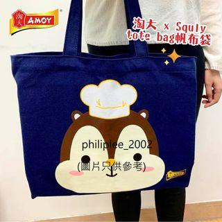 Squly tote bag 帆布袋  淘大 Amoy