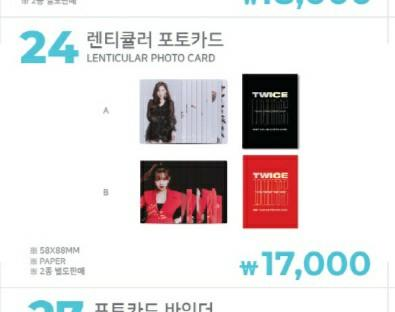 TWICELIGHTS Lenticular Photocard Set (Loose)
