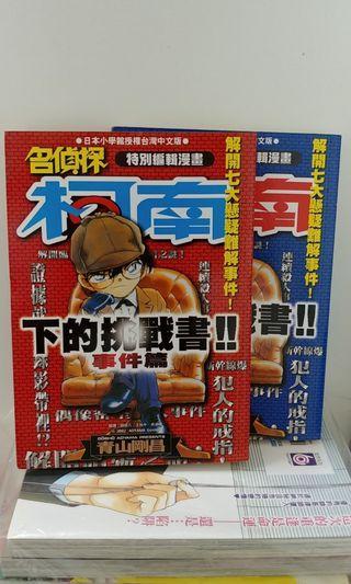 名偵探柯南下的挑戰書 ~特別編輯漫畫~ 事件篇&解決篇