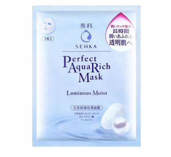 專科 SENKA 完美 保濕 亮澤 面膜 Perfect Aqua Rich Mask 25ml 單片