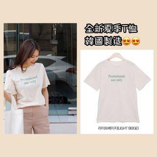 [包平郵] 全新韓國全棉短袖T shirt 杏色 new