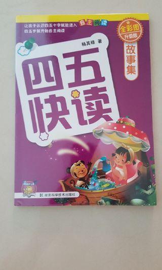 🚚 Chinese Children Book