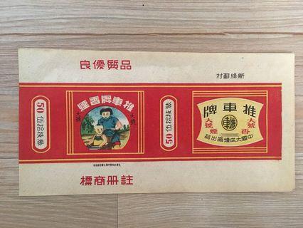民國推車牌香煙廣告紙