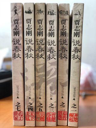 説春秋(六本)