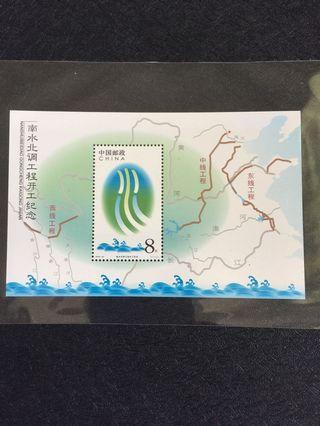 China PRC 2003 Diversion of Water Project S/S MNH stamp