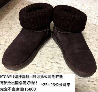🚚 ICCASU爆汗雪靴+刷毛鞋墊-深咖