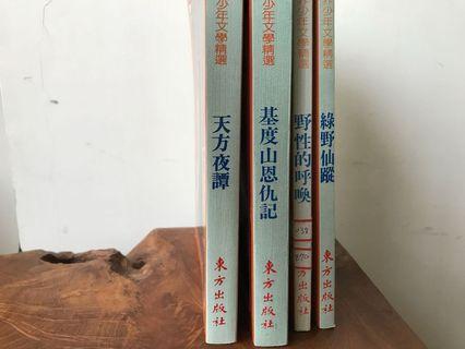 世界文學四本