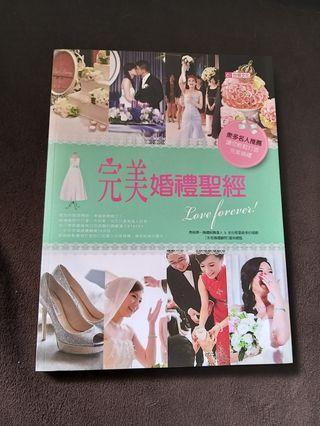 完美婚禮聖經