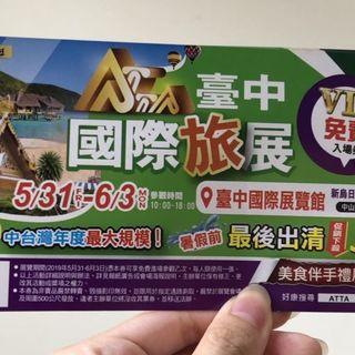 🚚 臺中國際旅展 5/31-6/3