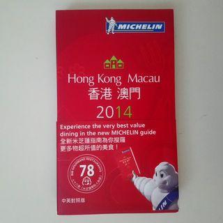 米芝蓮 MICHELIN Hong Kong Macau 2014