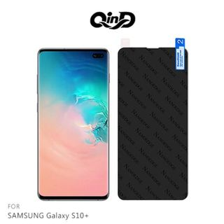 QinD SAMSUNG Galaxy S10+ TPU 防窺膜