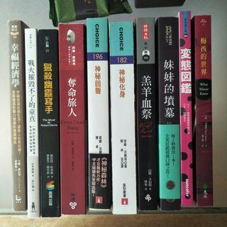 🚚 【快樂書屋】近全新之書籍,一本100不含運