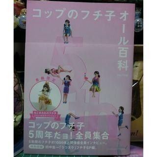 杯緣子5周年限定書籍