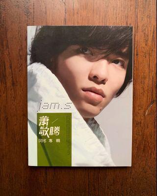 蕭敬騰 同名專輯 CD