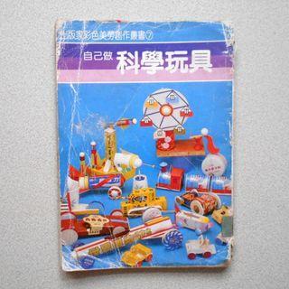 手工藝書 小朋友書 玩具書 自己做科學玩具 約96頁 台灣出版 美術 手工藝 Handmade 環保手作 回收書