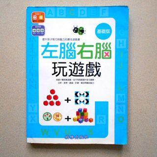 小朋友書 遊戲書 左腦右腦玩遊戲 約170頁 兒童讀物 專注力