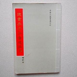 藝術書 隸書參考詞彙選篇 約108頁 中國書法