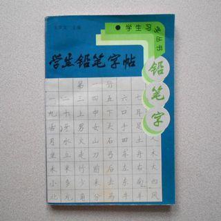藝術書 學生鉛筆字帖 約160頁 中國書法 簡體書