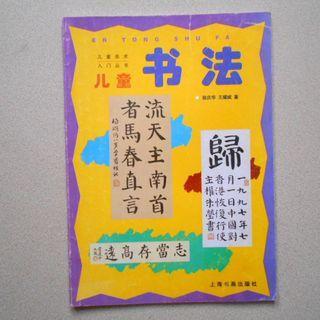 藝術書 兒童美術入門叢書 兒童書法 約46頁 中國書法 簡體書
