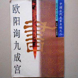 藝術書 中國古代名家名帖 歐陽詢九成宮 約96頁 中國書法 簡體書