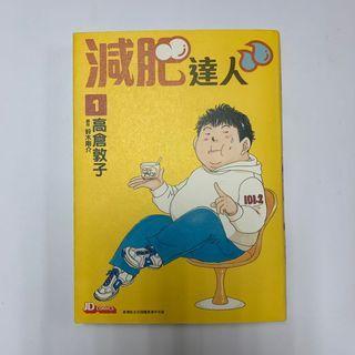 減肥達人 (一至三期完)鈴木剛介 高倉敦子 玉皇朝國際  2009年出版