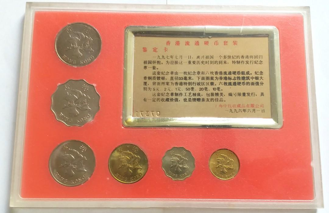 1997年香港回歸紀念幣6枚