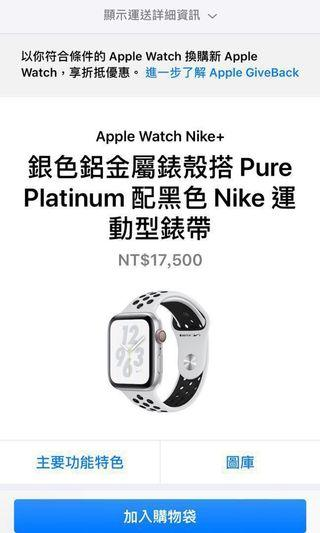 Apple Watch 4 nike 44 GPS+Lte 9.99成新