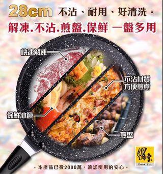 🚚 鍋寶麥飯石解凍煎盤(28cm)$399