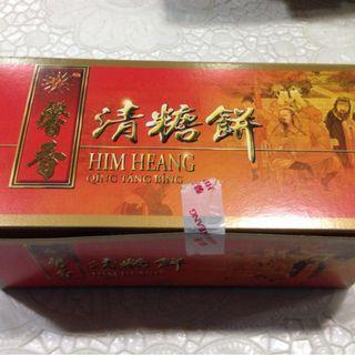 Him Heang 馨香餅家 Phong Peah / Qing Tang Bing Penang Homemade