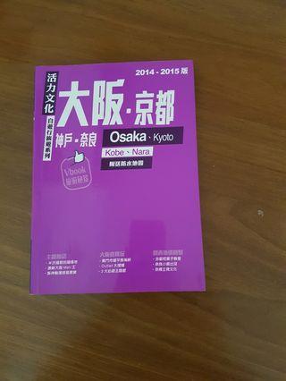 🚚 Japan Travel Guide Book