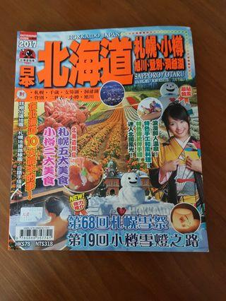 🚚 Japan Hokkaido Travel Guide Book