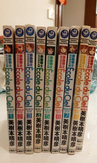 機動戰士高達Gundam Ecole du Ciel 天空的學校 1-9