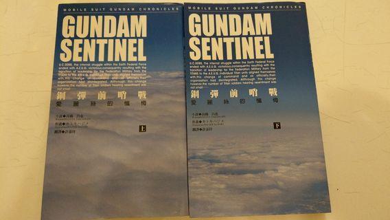 機動戰士高達 Gundam Sentinel 小說 上及下(愛麗絲的懺悔)