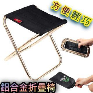 🚚 現貨1鋁合金折疊椅