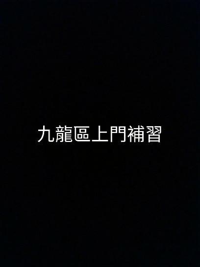 九龍灣上門教中四女數學*要收中介費,非誠勿擾,面斥不雅!
