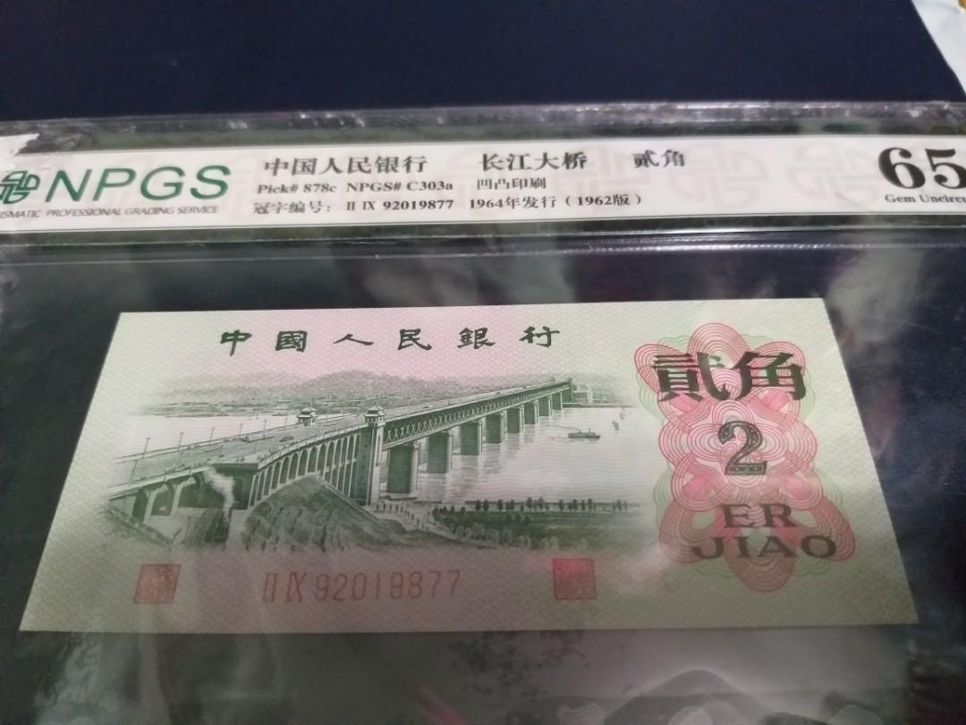 長江大橋 1964 人民幣2角 凹凸印刷 第三版