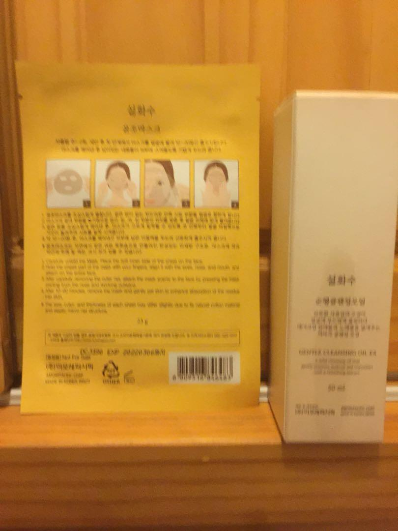 雪花秀 Sulwhasoo First Care Activating Mask 10片及 Sulwhasoo Gentle Cleansing Oil Ex 1 盒