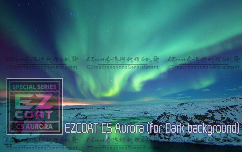 新產品EZCOAT C5 AURORA (極光漸變)