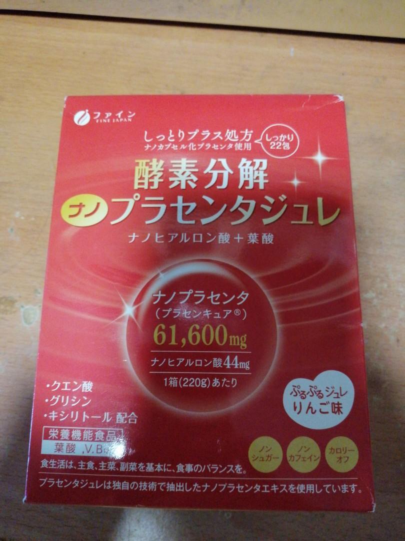 Fine Japan 酵素分解