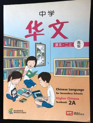 🚚 Higher Chinese Textbooks 2A/2B